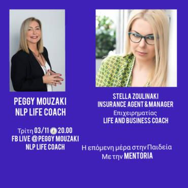 Συνέντευξη στην Πέγκυ Μουζάκη – Feel Hope